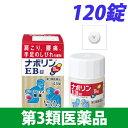 【第3類医薬品】ナボリンEB錠 120錠【取寄品】