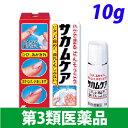 【第3類医薬品】サカムケア 10g【取寄品】