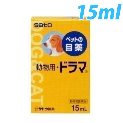 佐藤製薬 動物用・ドラマ 15ml 【犬猫用・目薬】【動物用医薬品】