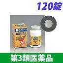 【第3類医薬品】MCカルシウム 120錠【取寄品】