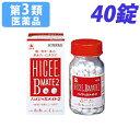 【第3類医薬品】ハイシーBメイト2 40錠【取寄品】