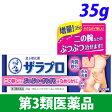 【第3類医薬品】メンソレータムザラプロ 35g