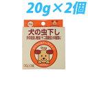 内外製薬 犬の虫下し(板チョコタイプ)20g×2個入 【犬用...
