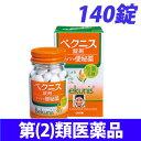 【第(2)類医薬品】ベクニスドラッジェ 140錠