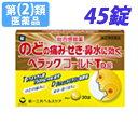 【第(2)類医薬品】ペラックコールドTD錠 45錠...