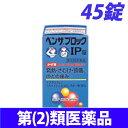 【第(2)類医薬品】ベンザブロックIP錠 45錠