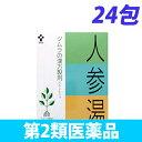 【第2類医薬品】ツムラ漢方人参湯エキス顆粒 24包