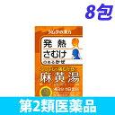 【第2類医薬品】麻黄湯エキス顆粒 8包