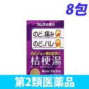 【第2類医薬品】ツムラ漢方桔梗湯エキス顆粒 8包...