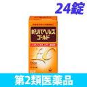 【第2類医薬品】新リバヘルスゴールド 24錠【取寄品】