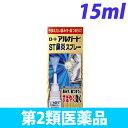 【第2類医薬品】アルガードST鼻炎スプレー 15ml【取寄品...