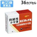 【第(2)類医薬品】新エスタック W 36カプセル