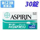 【第(2)類医薬品】バイエルアスピリン 30錠