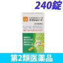 【第2類医薬品】辛夷清肺湯エキス錠 (チオセルエース) 240錠【取寄品】