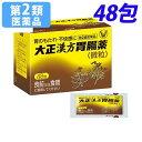 【第2類医薬品】大正漢方胃腸薬 48包...