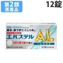 【第2類医薬品】 興和 エバステルAL 12錠