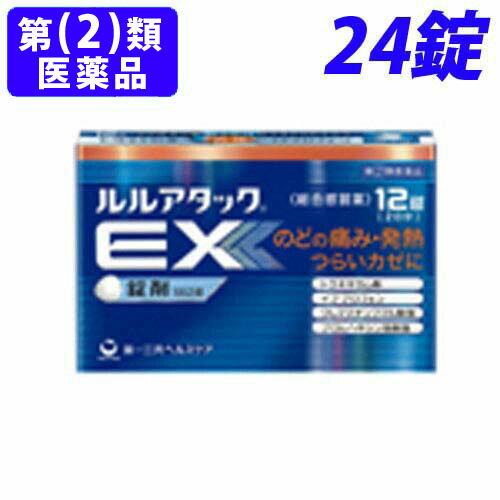 【第(2)類医薬品】ルルアタックEX 24錠