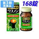 【第3類医薬品】物忘れ改善薬 ワスノン 168錠