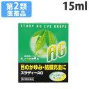 【第2類医薬品】スタディ-AG 15ml