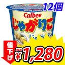 賞味期限:16.12.28【アウトレット】 カルビー じゃがりこ じゃがバター 58g×12個