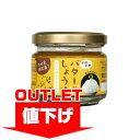 【賞味期限間近】 賞味期限:18.01.16 【アウトレット】 エブリシング のせのせバター