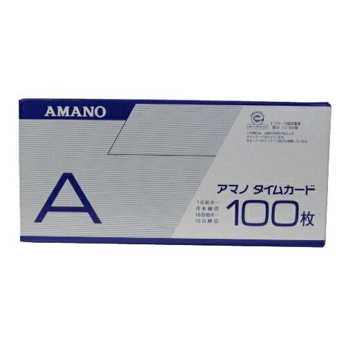 アマノ タイムカードA(月末締め/15日締め)の商品画像