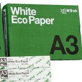 キラット ホワイトエコペーパー A3サイズ 2箱セット 5000枚(2500枚×2箱)【送料無料(一部地域除く)】