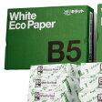 キラット ホワイトエコペーパー B5サイズ 2箱セット 10000枚(5000枚×2箱)【送料無料(一部地域除く)】