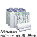 FAX用紙 グリーンエコー A4 216mm×50m 1インチ 6本