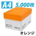 カラーコピー用紙 キラットオレンジ A4 5000枚
