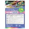 スーパーハイグレード光沢紙(写真用) L判サイズ 300枚 キラットオリジナル