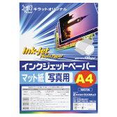 インクジェット用紙 写真用 A4 100枚 インクジェットペーパーマット紙キラットオリジナル
