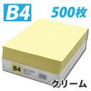 カラーコピー用紙 クリーム B4 500枚
