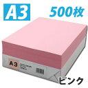 カラーコピー用紙 ピンク A3 500枚