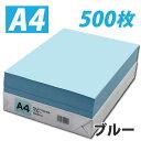 カラーコピー用紙 ブルー A4 500枚