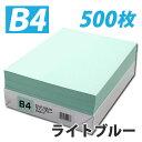 カラーコピー用紙 ライトブルー B4 500枚