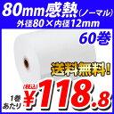 大幅値下げ!感熱紙レジロール(サーマルレジロールペーパー) スタンダード 【80mm×8