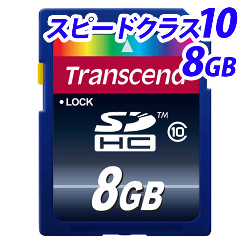 トランセンド SDHCカード 8GB スピードクラス10 TS8GSDHC10...:onestep:10064284