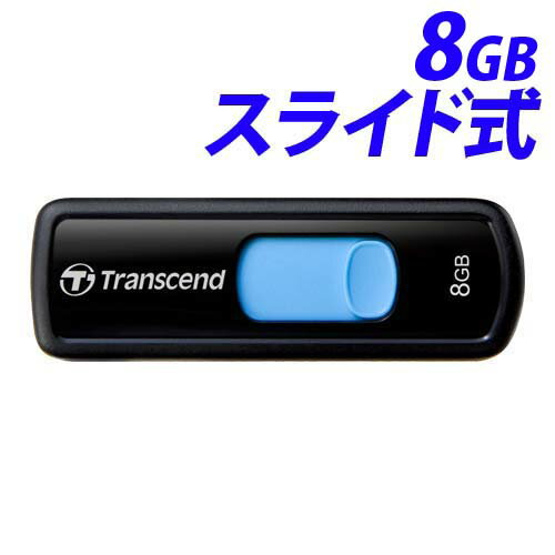 トランセンド USBフラッシュメモリ 8GB スライド TS8GJF500