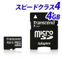 トランセンド microSDHCカード 4GB スピードクラス4 TS4GUSDHC4