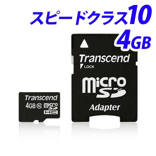 トランセンド microSDHCカード 4GB class10 TS4GUSDHC10