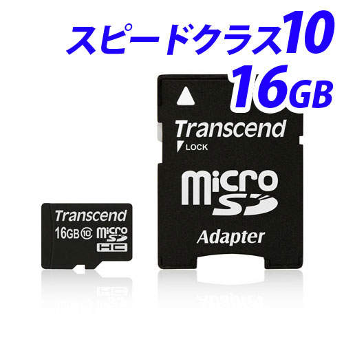 トランセンド microSDHCカード 16GB...の商品画像