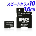 トランセンド microSDHCカード 16GB class10 TS16GUSDHC10