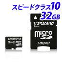 トランセンド マイクロSDHCカード 32GB CLASS10 TS32GUSDHC10