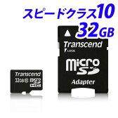 100円OFFクーポン配布中★トランセンド マイクロSDHCカード 32GB CLASS10 TS32GUSDHC10