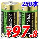 アルカリ乾電池 単1形 250本 キラットオリジナル【送料無料(一部地域除く)】