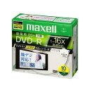Maxell 録画用DVD-R【10枚】16倍速 ケース入り CPRM対応 ワイド印刷対応