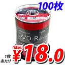【50円OFFクーポン配布中★】DVD-R 100枚 16倍速 録画用