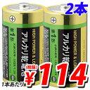 KILAT アルカリ乾電池 単1形 2本