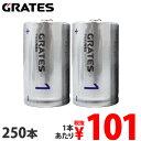 アルカリ乾電池 単1形 250本 【送料無料(一部地域除く)】